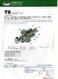 TSB蒸氣系列